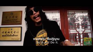 JUU - งง งง ปลง ปลง [OFFICIAL MV] 2018