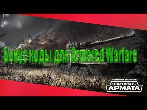Бонус коды для Armored Warfare,Проект Армата.