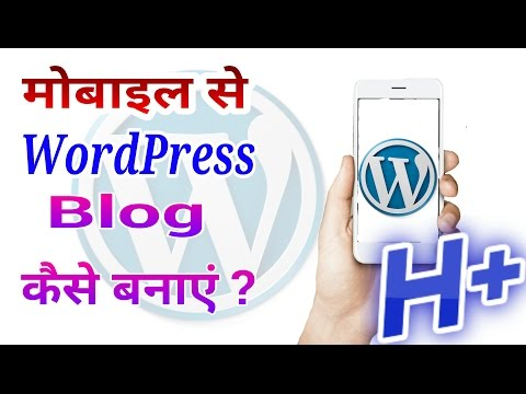 how to create WordPress blog with android phone?   Mobile se WordPress par blog kaise banaye