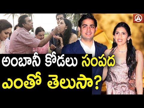 Mukesh Ambani: Do You Know Shloka Mehta's Wealth? | Akash Ambani | Namaste Telugu