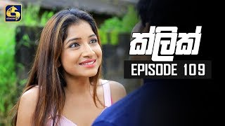 "Click Episode 109 || ""ක්ලික් "" 