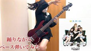 クロちゃんプロデュース「りスタート/豆柴の大群」をアレンジしてベース弾いてみた/ふぁみ。{Bass Cover} Fami 。