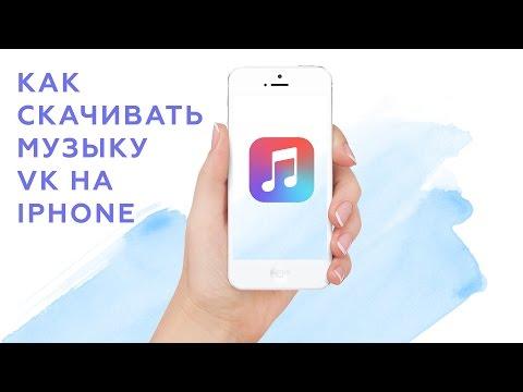 Как бесплатно скачать музыку на Айфон без iTunes