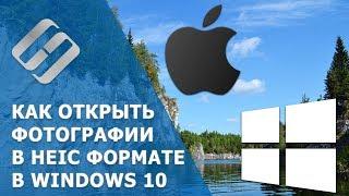 Чем открыть HEIC формат в Windows и конвертировать в JPEG 🍏↔️🖥️