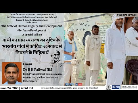 #InclusiveDevelopment   E3   Dr R K Paliwal   गांधी का ग्राम स्वराज्य का दृष्टिकोण