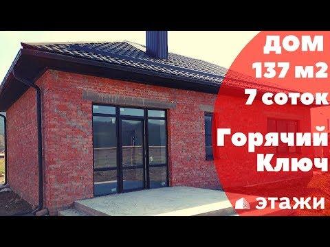 Дом 76 квадратов в городе горячий ключ, Котедж за городом Горячий Ключ