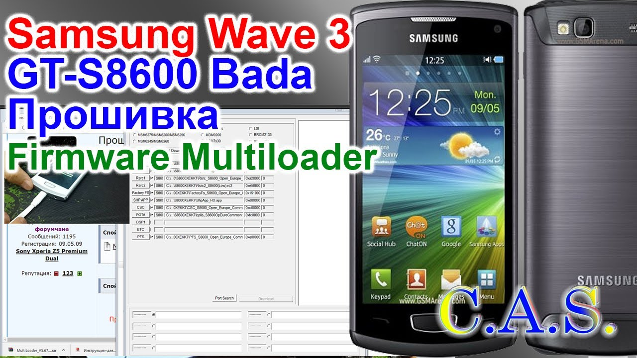 SAMSUNG 3 FIRMWARE S8600 WAVE TÉLÉCHARGER