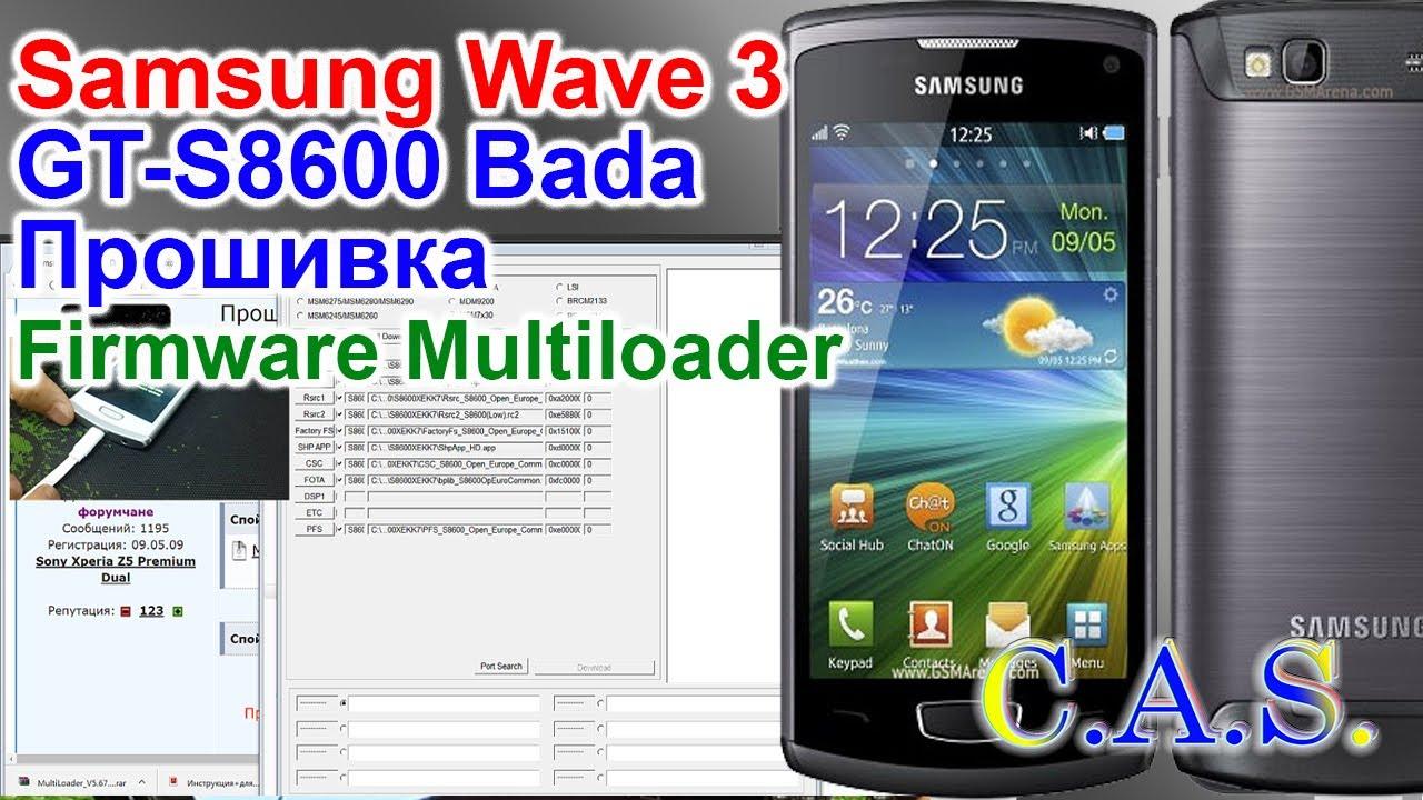 firmware samsung wave 3 s8600