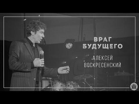 """Алексей Воскресенский """"Враг будущего"""" 28.01.18"""