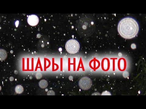 Светящиеся Шары - Плазмоиды Орбы Сферы или НЛО на фотографиях ? Astroromantik Влог