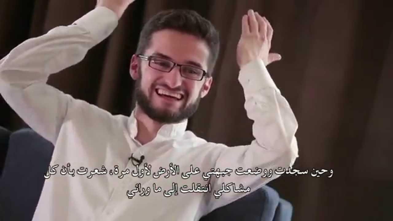 لماذا أمرنا الله بالصلاة قبل الزكاة! سؤال أدخل فرنسي الإسلام