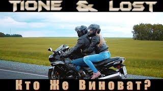 Смотреть клип T1One & Lost - Кто Же Виноват