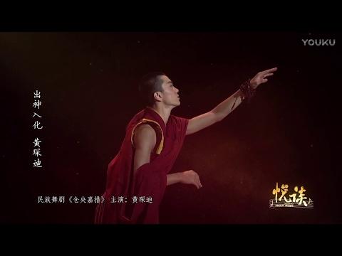 《悦谈》 出神入化-黄琛迪 (舞者) Talking About Music - Huang Chendi (Dancer) (Mandarin Interview)