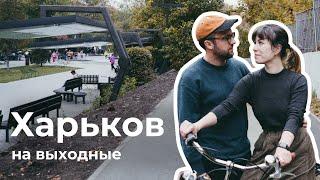 Харьков на выходные: парк Горького и Саржин Яр, рестораны, шоурум UTOPIA 8