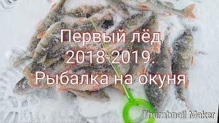 Рибалка в Білорусі.Ловля окуня по першому льоді