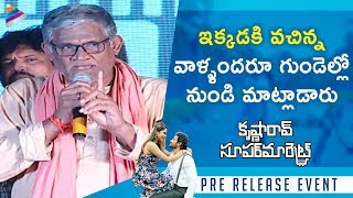 Tanikella Bharani Noble Speech | Krishna Rao Super Market Pre Release Event | Kriishna | GowthamRaju