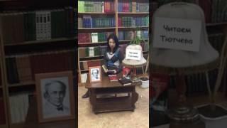 Страна читающая - Ирина Исаева читает  произведение ''Наш век'' Ф.И. Тютчева