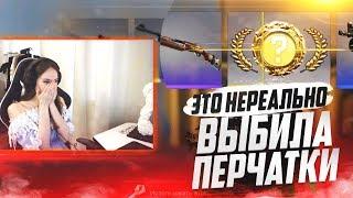 ЛУЧШИЙ ПОДАРОК НА 8 МАРТА ОТ ГЕЙБА - CS:GO / КС:ГО...