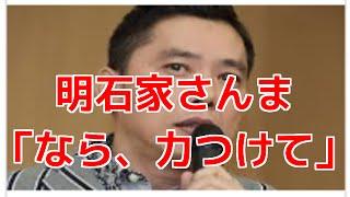 28日放送の「さんまのお笑い向上委員会」(フジテレビ系)で、爆笑問題...
