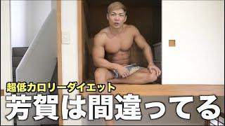 芳賀セブンの超低カロリーダイエットはマジで間違ってる!!!