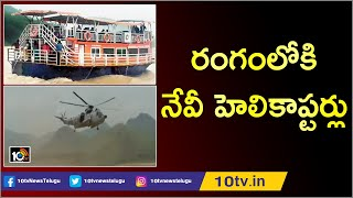రంగంలోకి నేవీ హెలికాప్టర్లు | Navy Helicopter to Join in Rescue Operations on Boat Capsize