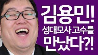 '나꼼수' 김용민, 성대모사 고수를 만나다?????!!!