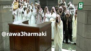 دعاء الشيخ السديس ليلة أول رمضان 1438 من صلاة تراويح الحرم المكي 1-9-1438 هـ الموافق 27-5-2017 م