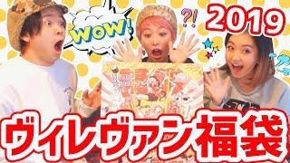 2019年ヴィレヴァン福袋をみんなで開封したら楽しすぎ〜〜!!