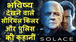 Solace movie Ending explained in hindi  Hollywood MOVIES Explain In Hindi
