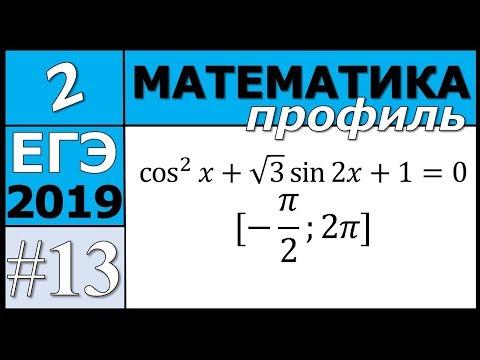13 задание ЕГЭ по математике профиль. №2