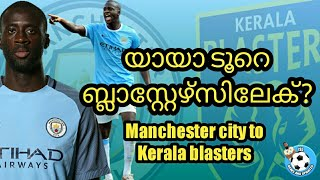 Kerala blasters to sign primier league legendary player Yaya Toure? | new player