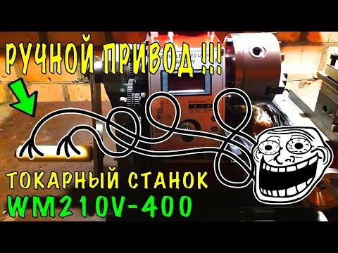 WM210V - РУЧНОЙ ПРИВОД ШПИНДЕЛЯ ТОКАРНОГО СТАНКА !!!/WM210V - METAL LATHE SPINDLE - MANUAL DRIVE