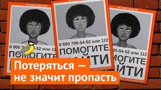Лиза Алерт: кто и как ищет пропавших людей в России