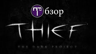 Thief The Dark Project (Thief Gold) - Обзор (Ретро-обзор)(HD Texture Mod)