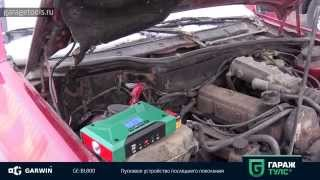 Пусковое устройство GARWIN LION 800 START для автомобиля(У нас в продаже появилась очень интересная новинка от Garwin – пусковое устройство LION 800 START. Устройство примеч..., 2015-02-06T09:38:08.000Z)