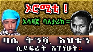 ባሌ ትንሿ እህቴን ሲደፍራት አገኘሁት። ምስኪኗ ኦሮሚቲ! በሰላም ገበታ። Ethiopia | Sami Studio