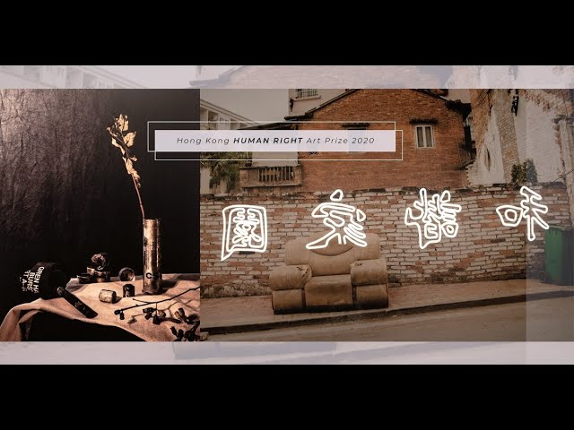 不論是美好還是悲痛,都應該被看見:「香港人權藝術獎」以藝術回應社會