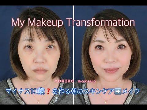 【アラフィフ】マイナス10歳?を作るメイク☆My Makeup Transformation Sep 2018☆YORIKO makeup thumbnail