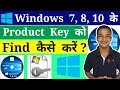 How To Get, Find Your Windows 10, 8, 7  Product Key, Product Id On Computer Free Explain In Hindi