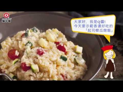 【龜甲萬】起司櫛瓜燉飯,做出完美主食