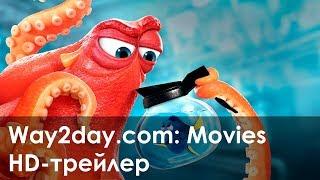 В поисках Дори – Русский трейлер (2016, HD)