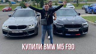 Купили BMW M5 F90 / Поездка в Минск / Чип Тюнинг в Беларуси