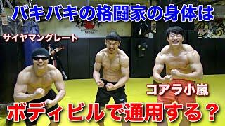 試合直前の格闘家の身体をボディビルマッチョ2人がガチ評価