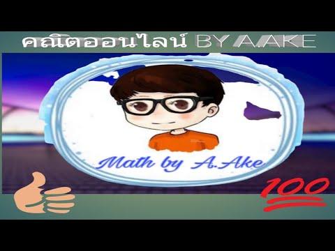 A.AKE อัตราส่วนตรีโกณมิติ  คณิต  ม.3 (เอเอกกวดเข้มคณิตศาสตร์ )