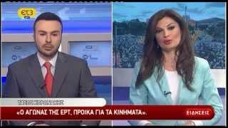 Δελτίο ειδήσεων ΕΡΤ 15/04/2015