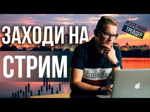 Трейдинг в Украине | Сколько можно заработать онлайн | Искренний Трейдер