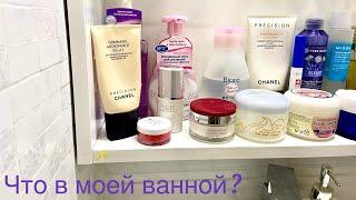 Что в моей ванной комнате Уход за лицом Bathroom cabinet tour