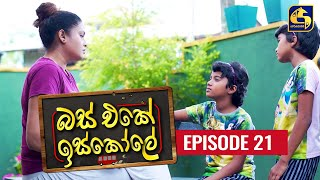 Bus Eke Iskole Episode 21 ll බස් එකේ ඉස්කෝලේ  ll 22nd February 2021 Thumbnail