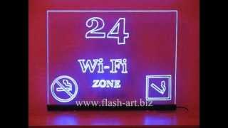 Световые вывески Flash-Art для рисования маркером(www.flash-art.biz Пишете маркером -- светится неоном! Оригинальная рекламная вывеска - отличный шанс привлечь внима..., 2012-12-06T07:40:08.000Z)