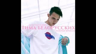 Download Тима Белорусских  - мокрые кроссы Mp3 and Videos